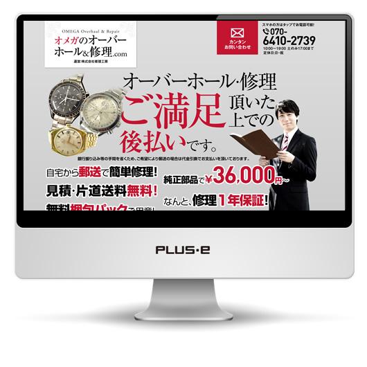 オメガのオーバーホール&修理.com|株式会社修理工房 様