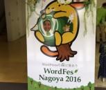 WordFesNagoya2016